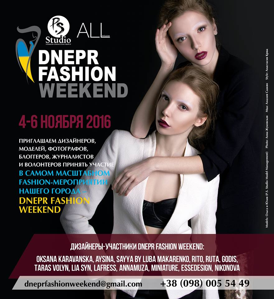 In Dnepr will pass The 4th season of Dnepr Fashion Weekend