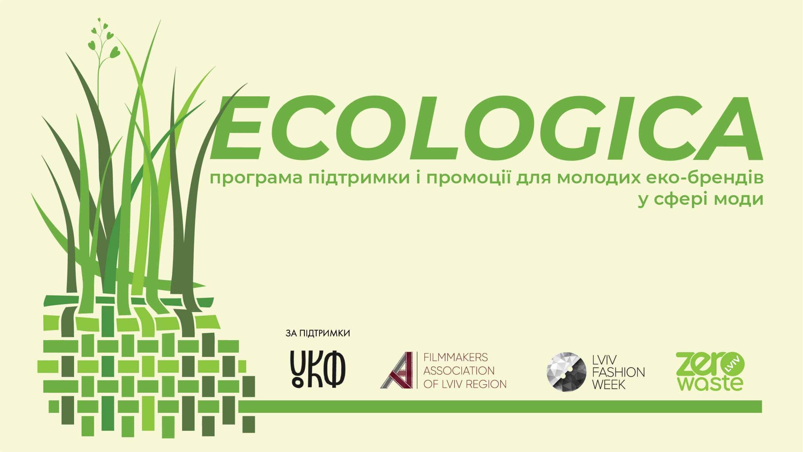 EcoLogica — Promotion Of Young Sustainable Ukrainian Brands